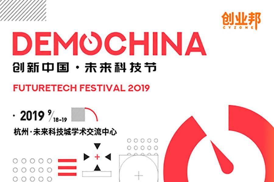 创新中国•未来科技节即将召开