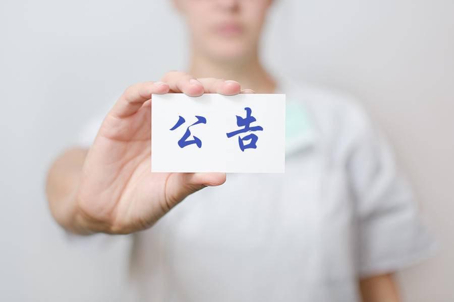 晶丰明源发布招股意向书,拟融资7.1亿元