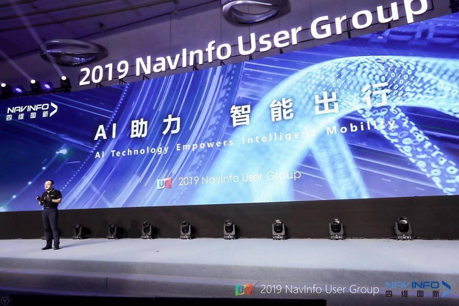 四维图新CEO程鹏:新图商如何+AI?