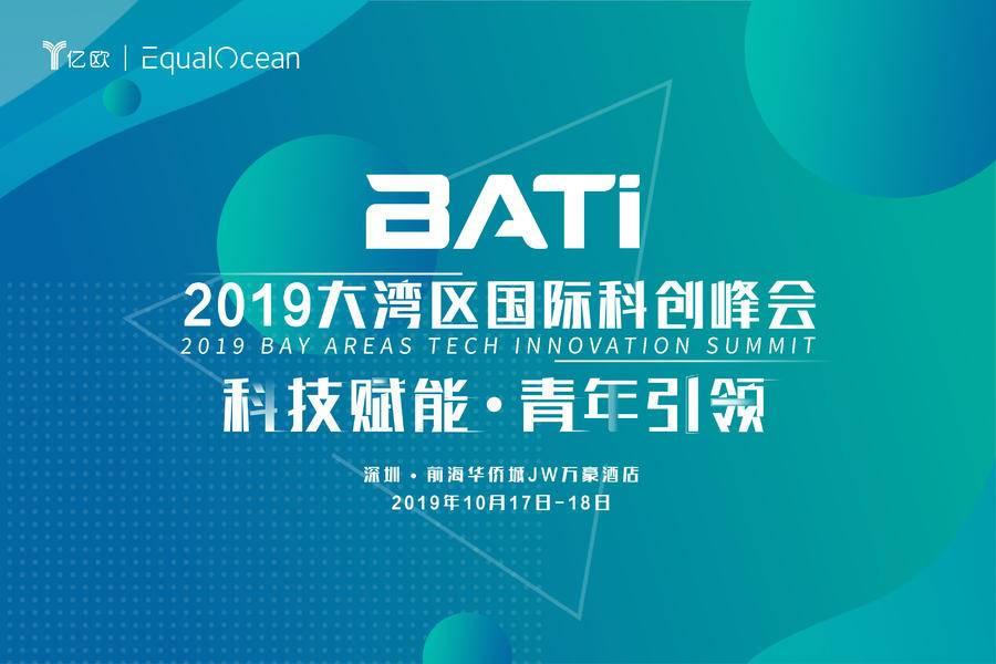 大湾区   BATi2019大湾区国际科创峰会