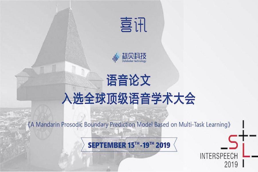 标贝科技语音论文入选INTERSPEECH2019