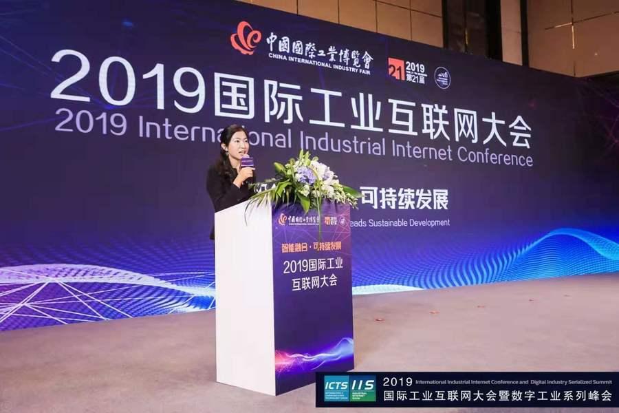 国际工业互联网大会:概念百家争鸣,应用百花齐放