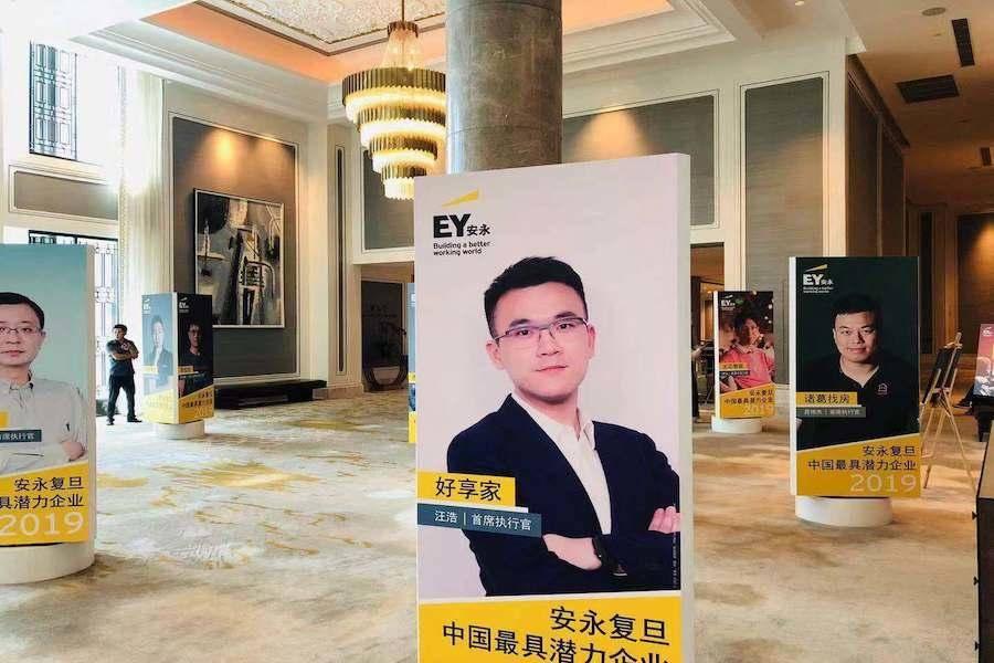 """好享家领衔年度""""安永复旦中国最具潜力企业"""""""