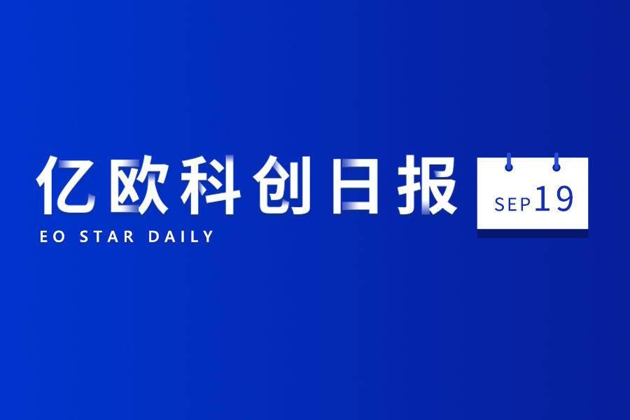 科创19日简讯:晶晨股份上市29天成科创板首只腰斩