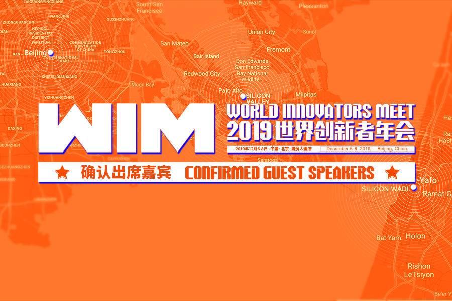 首批嘉賓確認 | 14位外籍嘉賓確認出席2019世界創新者年會