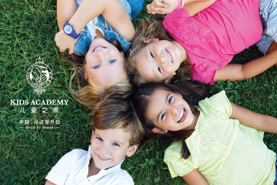 """瞄准行业新变化,KA儿童之家推出""""Kidsplus环球童学"""
