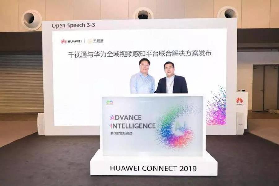 千视通&华为全域视频感知平台联合解决方案正式发布