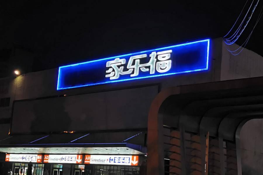 家乐福国展中心夜晚品牌logo蓝色