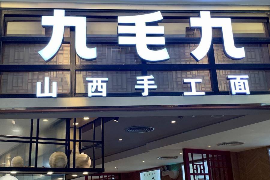 """九毛九做火锅,""""怂""""会是下一个""""太二""""吗?"""