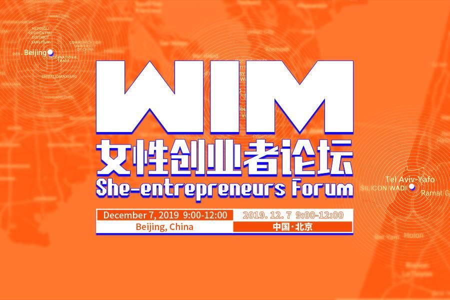 WIM2019女性創業者論壇正式上線:關注數字經濟升級背景下的女性力量