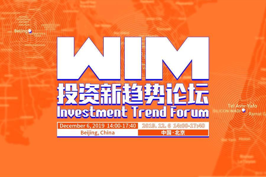 WIM2019投资新趋势论坛上线:探秘科技与创新原力,寻找下片投资热土