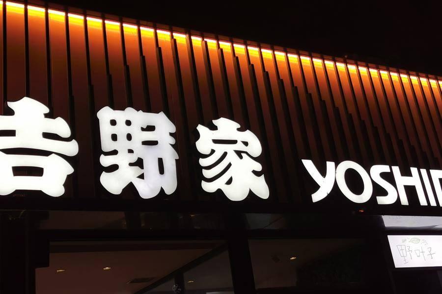 吉野家门店品牌logo夜景,早餐,快餐,吉野家