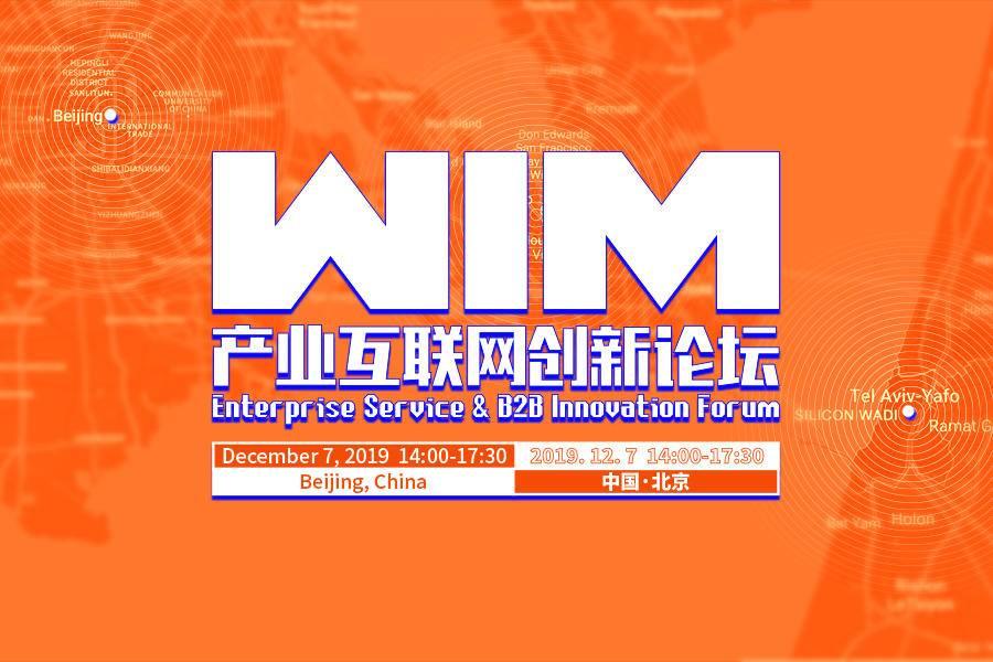 Pivotal中国常务董事兼总经理冯雷确认出席WIM2019