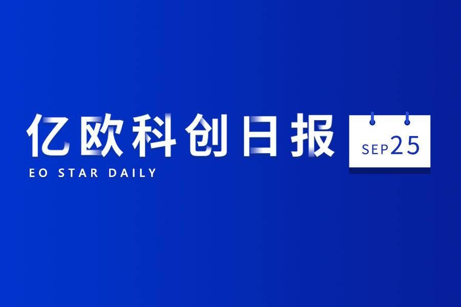 科创25日简讯:天奈科技上市首日报收51.39元,较发行价上涨221.19%