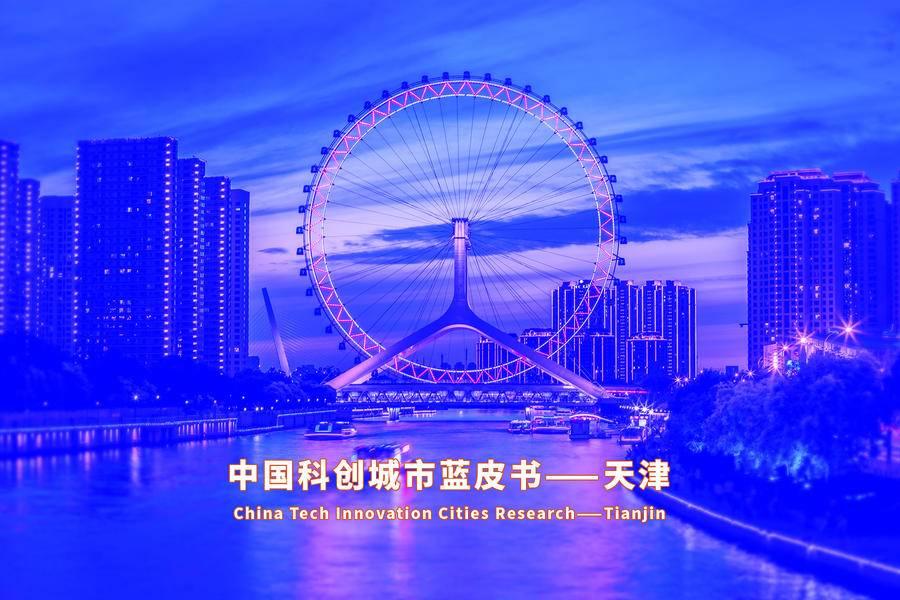 """2019中国科创城市蓝皮书丨天津""""创新者""""20企业"""