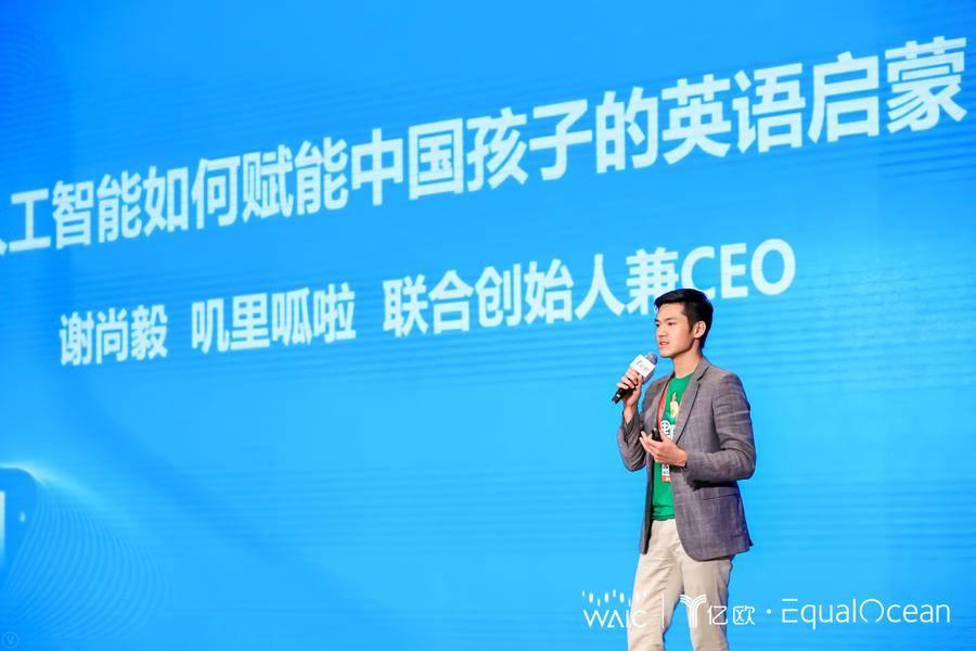 叽里呱啦谢尚毅:产品驱动构建壁垒,AI技术推动普惠