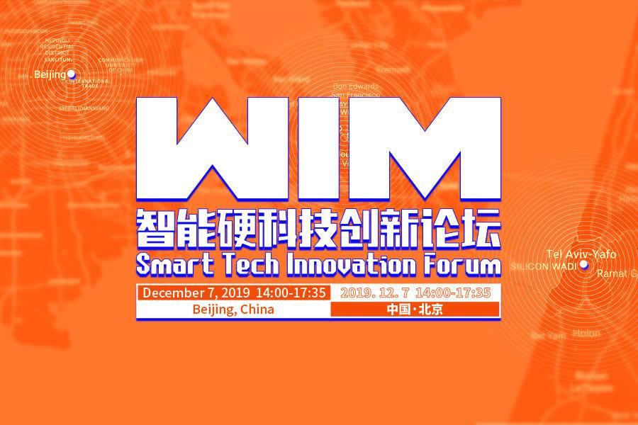"WIM智能硬科技論壇上線:巨頭入局,資本競逐,""硬科技""淘金進行時"
