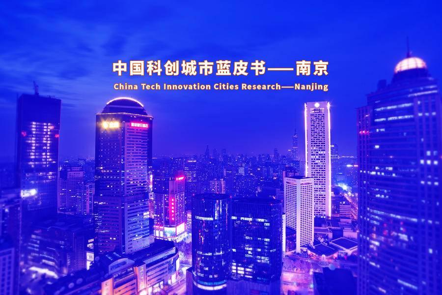 """2019中国科创城市蓝皮书丨南京""""创新者""""20企业"""