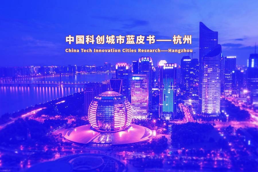 """2019中国科创城市蓝皮书丨杭州""""创新者""""30企业"""