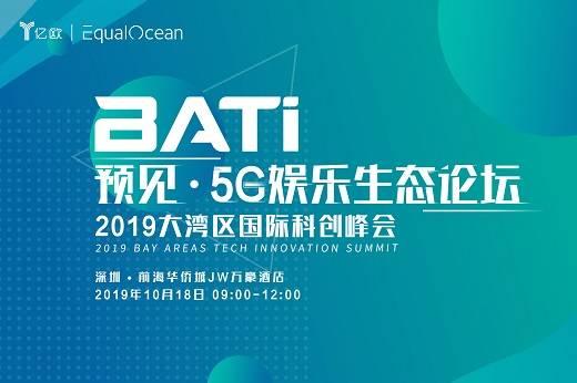 预见•5G娱乐生态论坛
