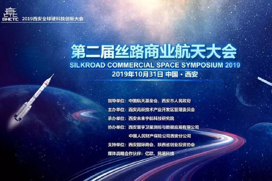 會議通知 | 第二屆絲路商業航天大會即將開幕