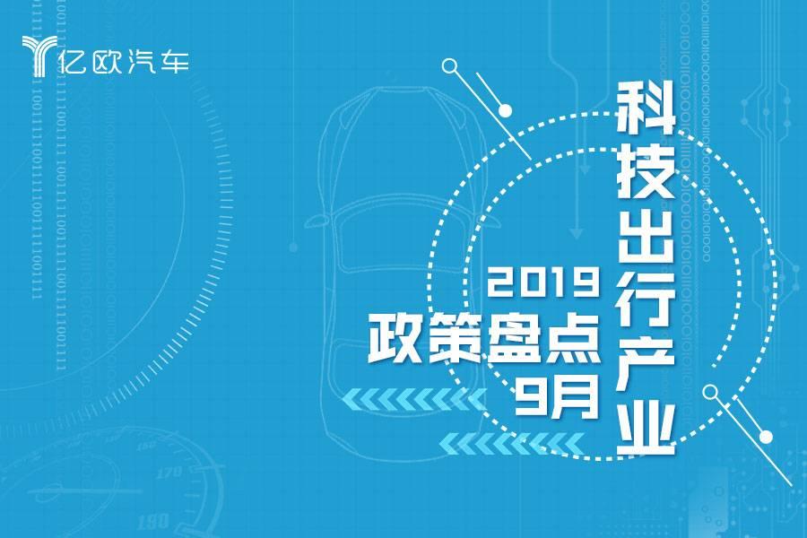"""9月汽车产业政策:""""双积分""""政策再调整,贵阳取消汽车限购"""