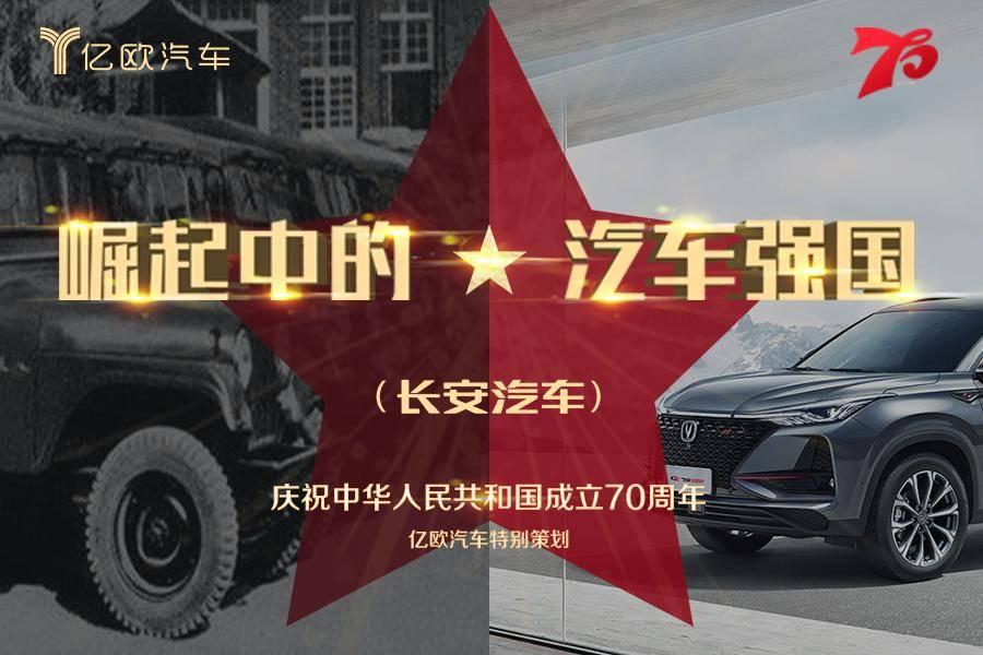 長安汽車:中國首個年銷量過百萬的自主品牌丨專題