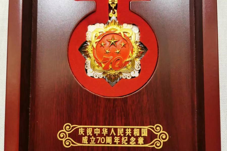 """鲁菜泰斗王义均,荣获""""庆祝中华人民共和国成立70年""""纪念章"""