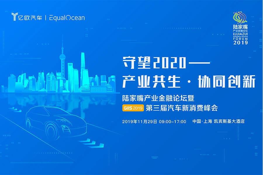 上汽大通总经理王瑞确认出席第三届汽车新消费峰会