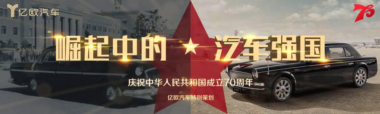 崛起中的汽车强国——庆祝中华人民共和国成立70周年