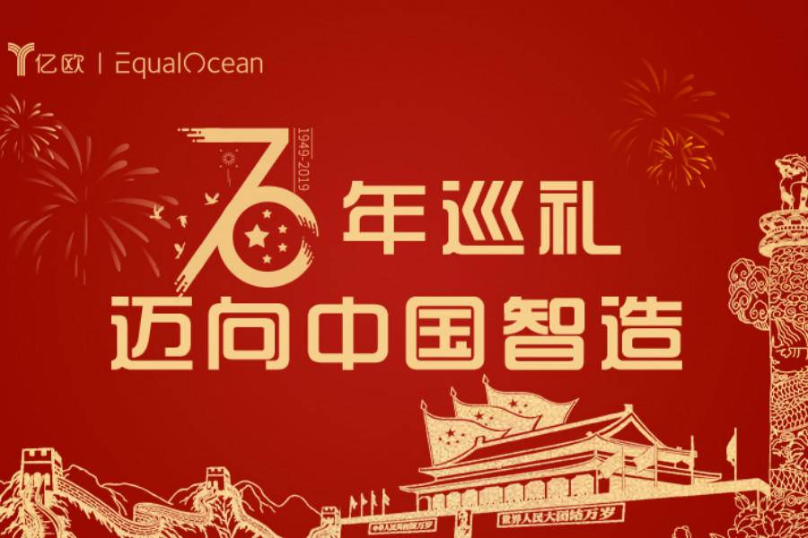 70年巡礼丨迈向中国智造