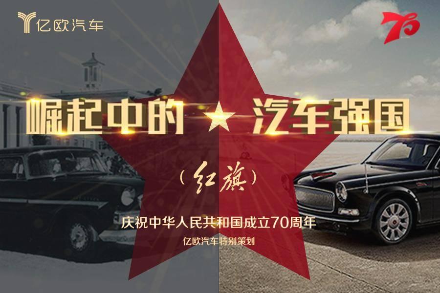 紅旗:見證中國汽車工業發展史丨70周年特別策劃