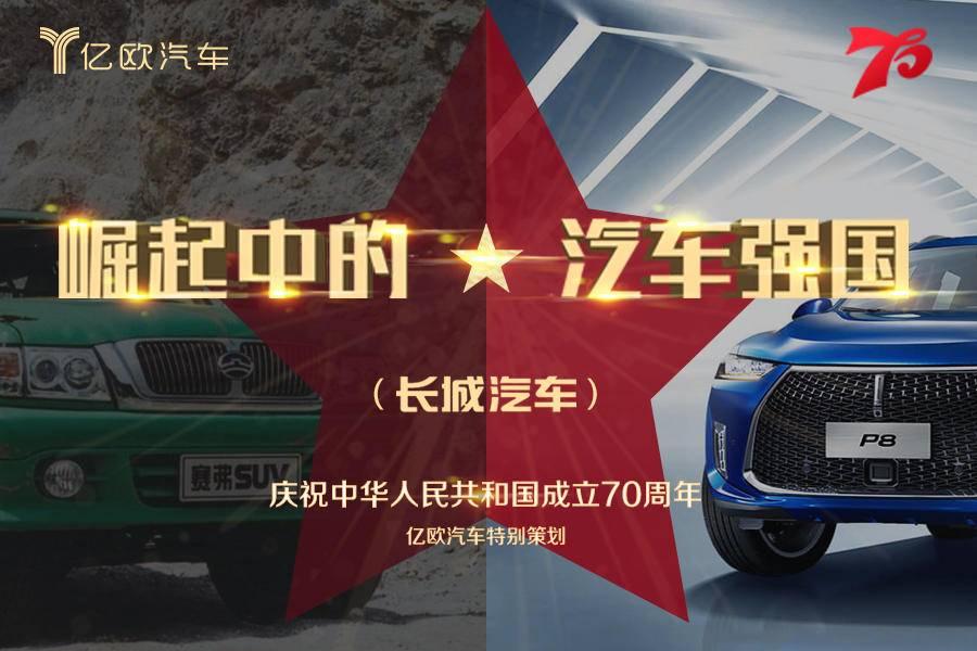 長城汽車:不滿足于霸榜兩大細分市場丨70周年特別策劃