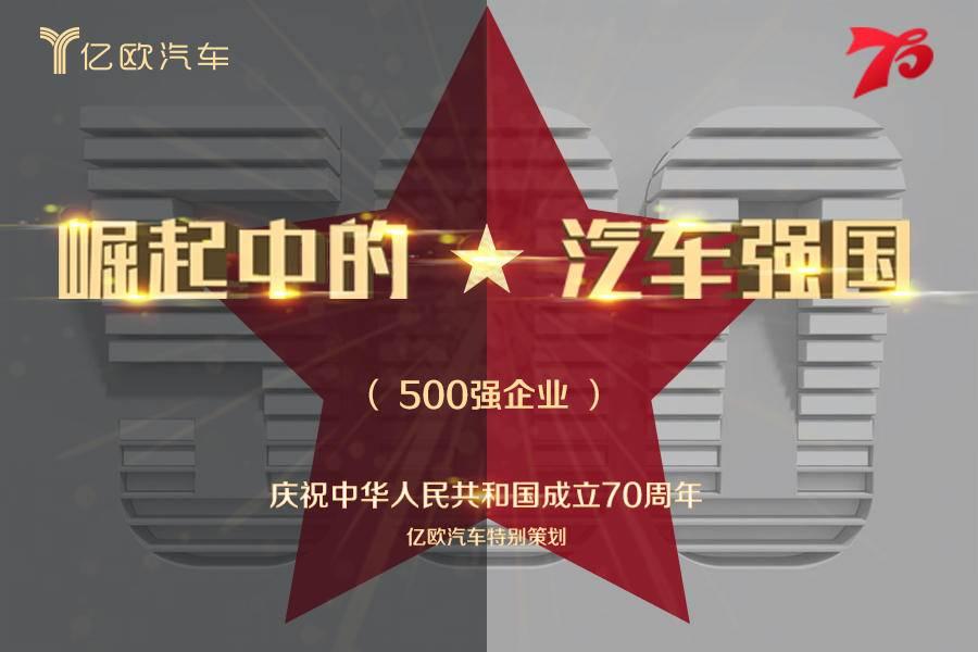 世界500強中的中國車企:正從營收強走向產品強丨70周年特別策劃