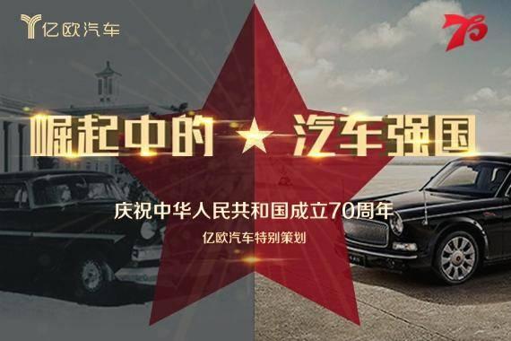 专题丨崛起中的汽车强国——庆祝中华人民共和国成立70周年