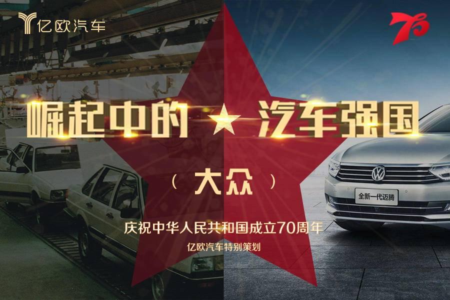 大眾與中國的35年:落地、加速與電動化藍圖