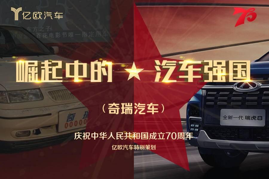 中國車企出口量第一:奇瑞跌宕出海丨70周年特別策劃