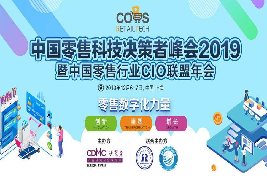 中国零售科技决策者峰会2019