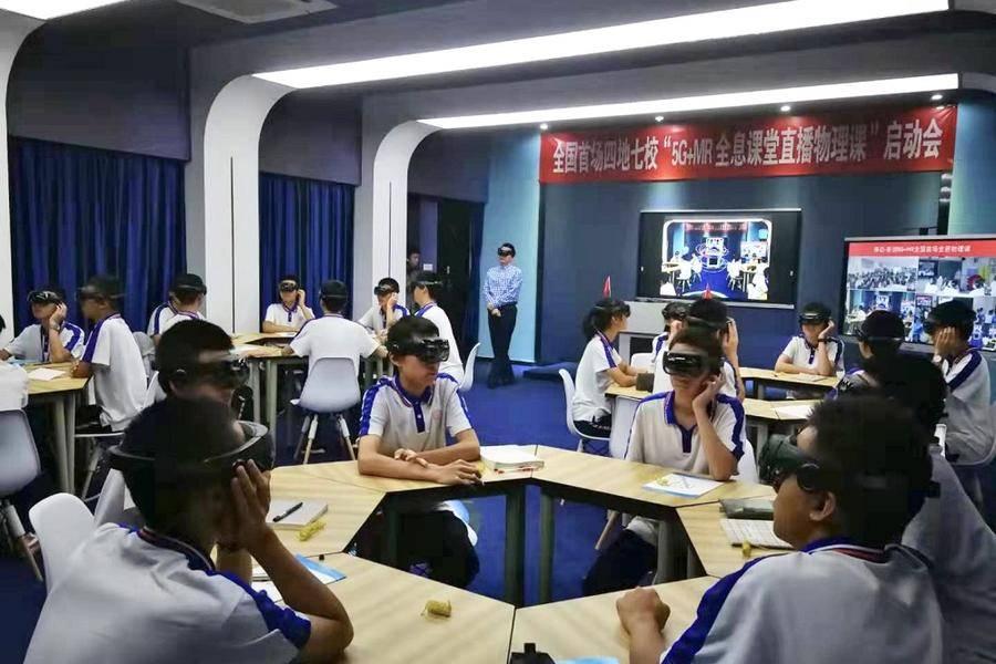 影创科技 MR+5G全息课堂