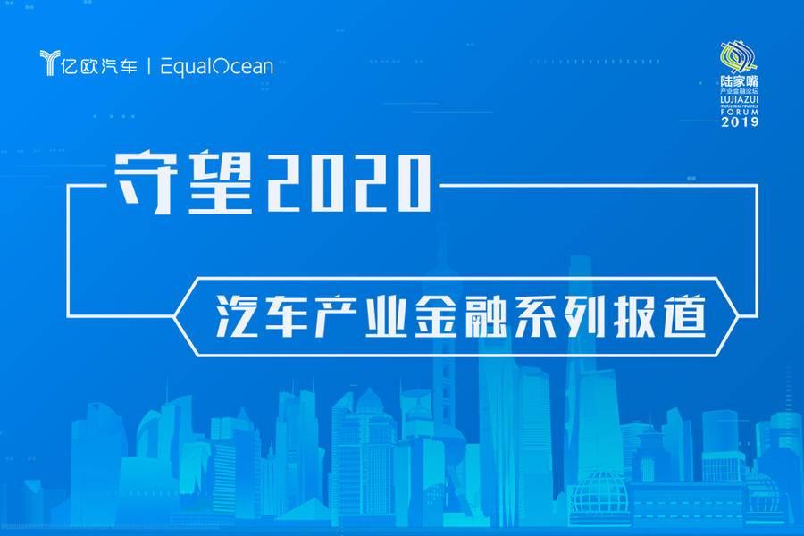 守望2020:产业共生·协同创新——汽车产业金融系列报道