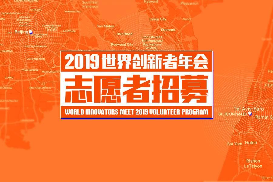 年度最酷志愿者活动来袭!2019世界创新者年会全球志愿者招募正式启动