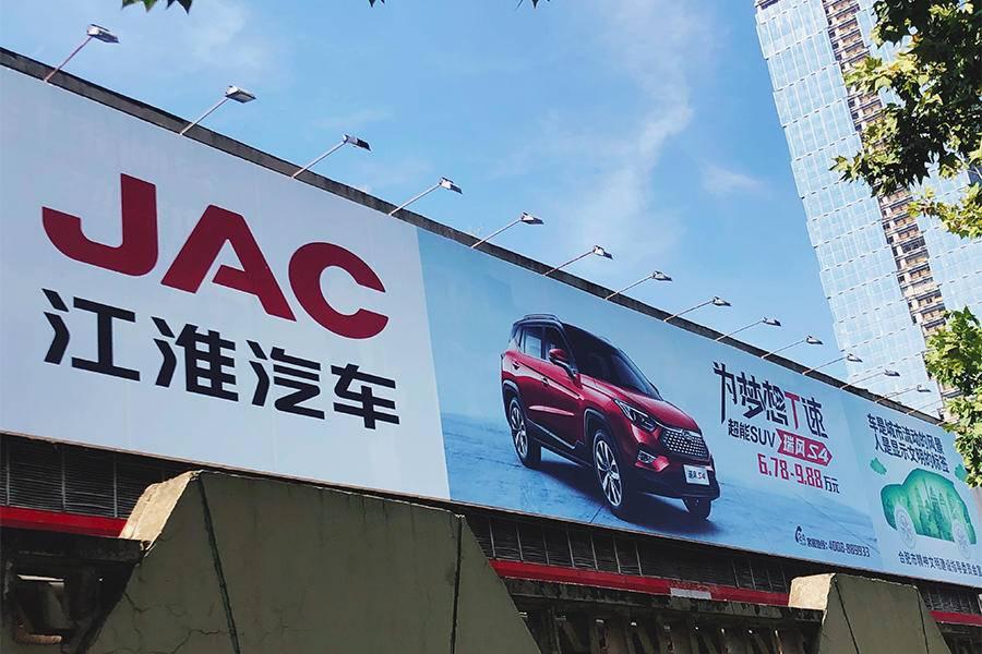 江淮汽车,江淮大众,自主品牌,营业收入,净利润下跌