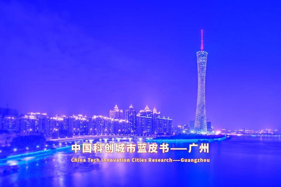 科创城市—广州,世界创新者年会,2019中国科创城市蓝皮书