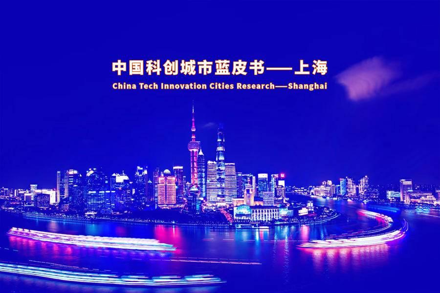 """科创城市蓝皮书—上海,世界创新者年会,2019中国科创城市蓝皮书,上海""""创新者""""50企业"""