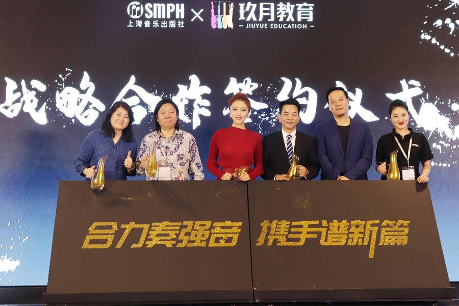 玖月教育发布新产品,并与上海音乐出版社达成合作