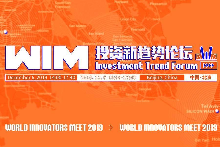 中国VC20年从疯狂到降温,WIM2019邀您共话投资机遇
