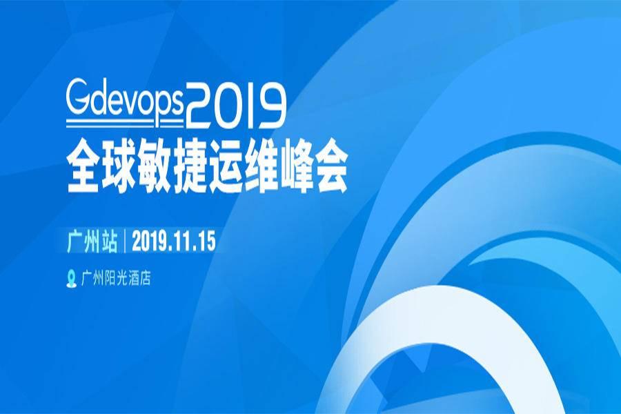 Gdevops广州站:DevOps、AIOps、数据库实战分享