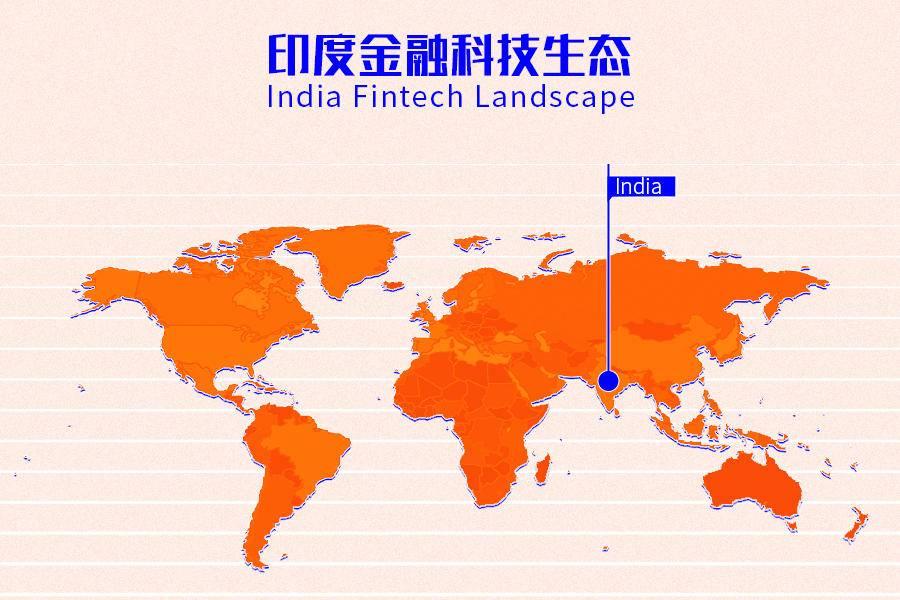 """坐拥""""四色之城"""",看印度搭建金色Fintech丨全球金融科技脉搏系列"""