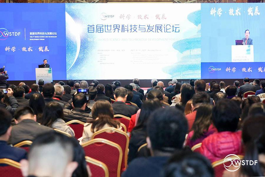 亿欧公司创始人黄渊普受邀出席世界科技与发展论坛