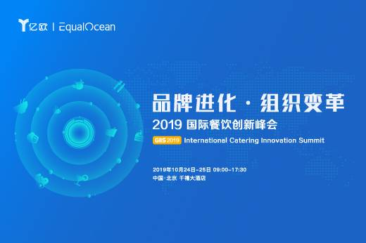 品牌进化·组织变革 GIIS2019国际餐饮创新峰会专题